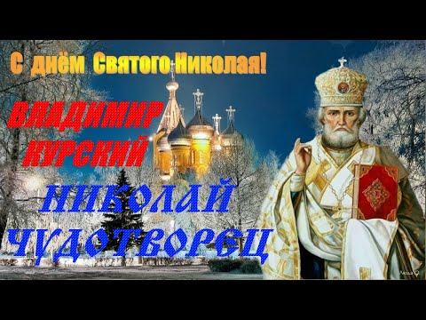 ВЛАДИМИР КУРСКИЙ-НИКОЛАЙ ЧУДОТВОРЕЦ-ПРЕЗЕНТАЦИЯ ПРАВОСЛАВНОГО АЛЬБОМА-ХРИСТИАНСКАЯ ВЕРА.