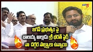 Balakrishna Son in Law Sri Bharath Fires on YS Jagan Govt | Chandrababu | AP News | Vizag