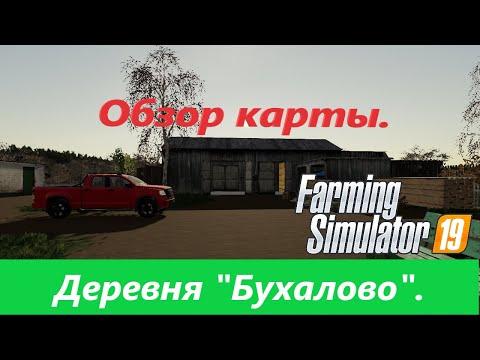 """Обзор карты """"ДЕРЕВНЯ БУХАЛОВО"""" для Farming Simulator 19."""