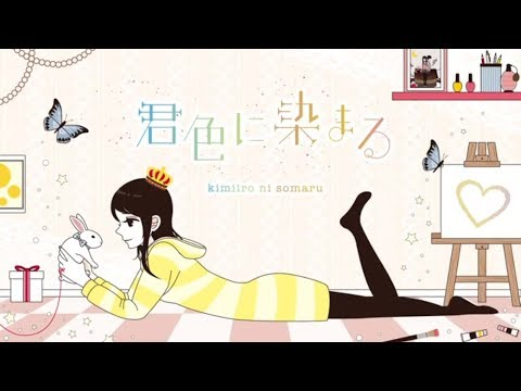 TOKOTOKO(西沢さんP)作詞作曲のボカロ(GUMI)曲である「君色に染まる」をRyuが歌いました!(男性ver.) アニメ「魔法少女なんてもういいですか...