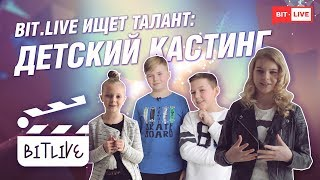 Bit.Live ищет талант: детский кастинг
