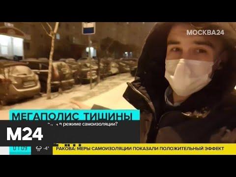 МОСКВА ИЗОЛИРОВАННАЯ: Как выглядит Москва на самоизоляции - Москва 24