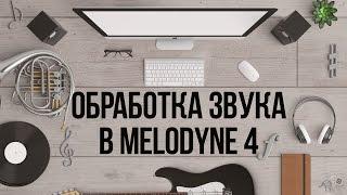 Обработка звука в Melodyne 4