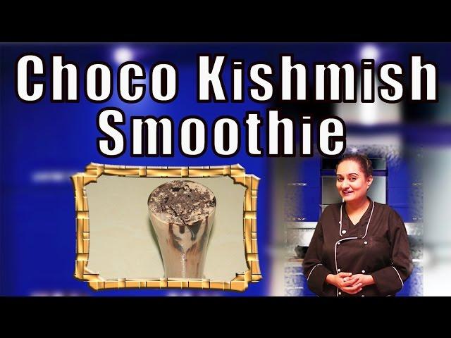 CHOCO KISHMISH SMOOTHIE II ???? ?????? ????? II BY CHEF RUBINA KHAN II