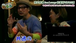 OKAMOTO JUN , YU-YA , タンチーの3人が高田馬場のJam Loungeで、「〇〇...