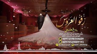 زفوا العروس زفوها 2020 - زفة دخول الصالة بأسماء العرسان - بلال البطنيجي