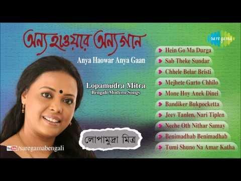 Anya Haowar Anya Gaan | Hain Go Ma Durga | Bengali Modern Songs Audio Jukebox | Lopamudra Mitra