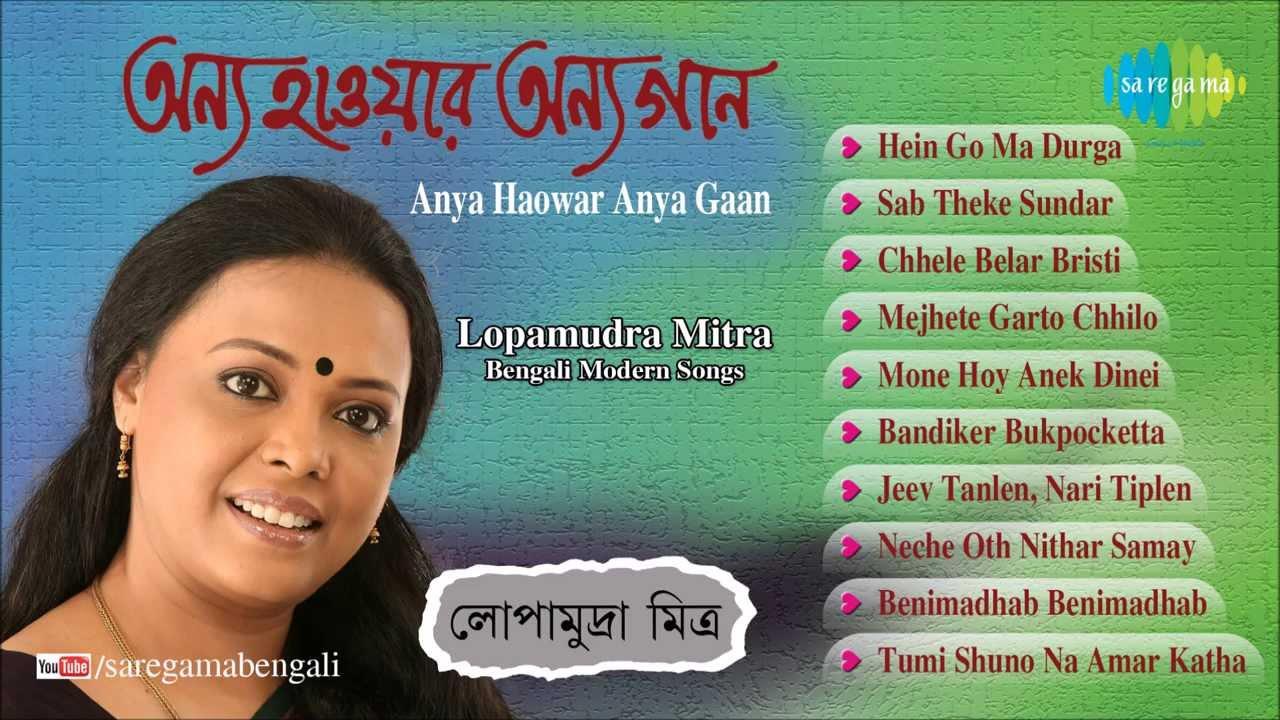 Anya Haowar Anya Gaan | Hain Go Ma Durga | Bengali Modern Songs Audio  Jukebox | Lopamudra Mitra by Saregama Bengali