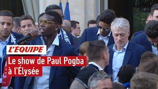 Le show de Pogba à l?Élysée - Foot - CM 2018 - Bleus