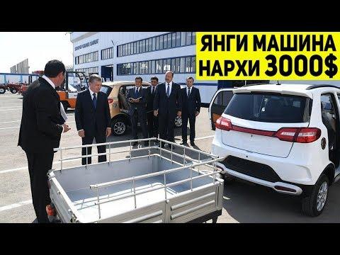 ЎЗБЕКИСТОНДА 3000$ ЛИК ЯНГИ МАШИНАЛАР ПРЕЗИДЕНТ БОРИБ КЎРДИ