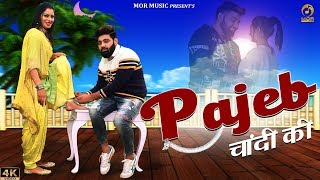 Pajeb Chandi Ki Tony Garg Renuka Pawar Free MP3 Song Download 320 Kbps