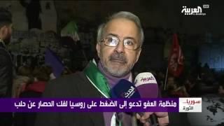 برج إيفل يطفئ أنواره تضامنا مع حلب