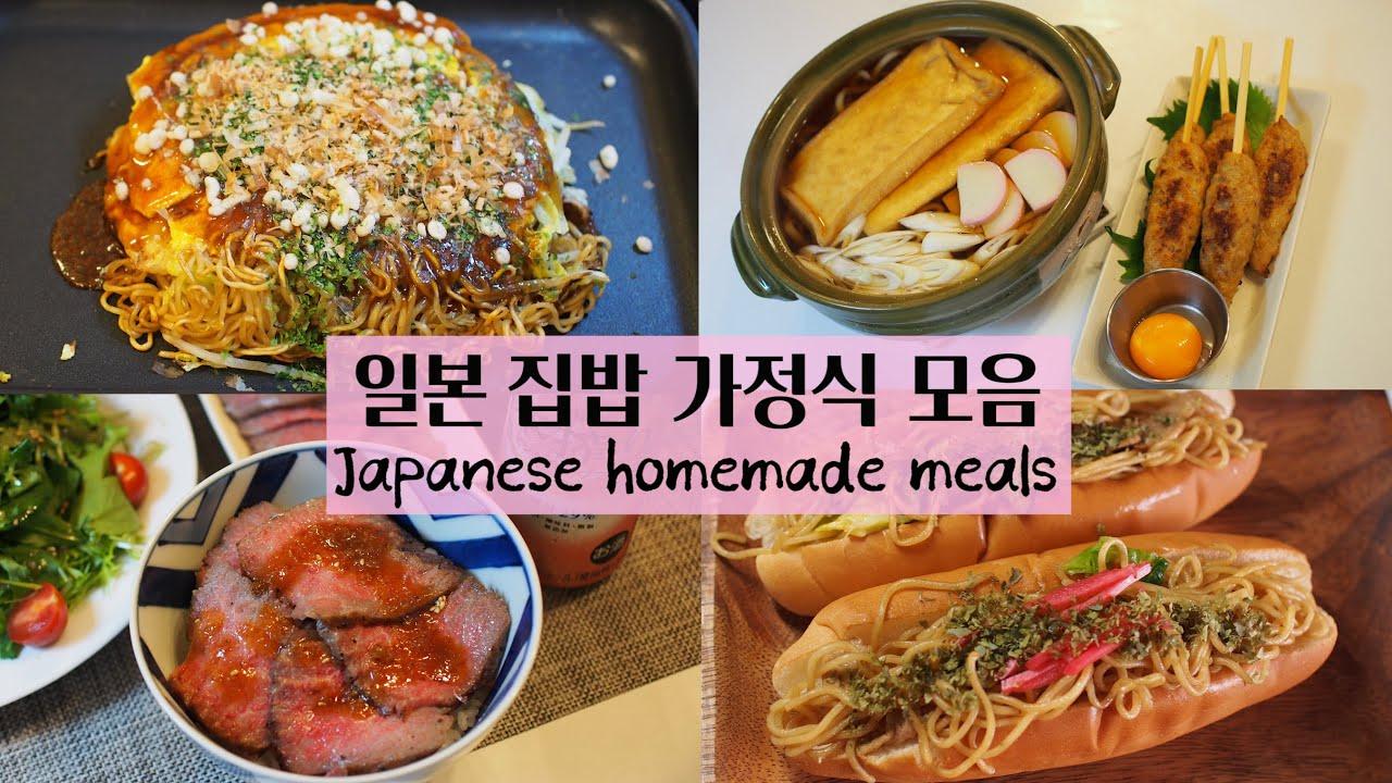 Sub)세상 쉬운 일본가정식(일본요리)집밥?Super easy Japanese homemade meals ・ 簡単な家庭料理 자주먹는 기본 일식 10개 #1