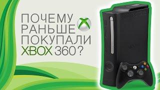Почему раньше покупали Xbox 360?