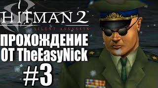 Hitman 2: Silent Assassin. Прохождение. #3. Встреча в парке Кирова.