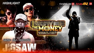อืม...แม่อรทัย | JIGSAW | Show Me The Money Thailand EP.12