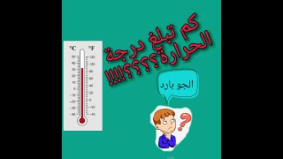 تطبيق خرافي لمعرفة درجة الحرارة الحقيقة حولك سواء داخل الغرفة او خارجا اي في الشارع screenshot 4