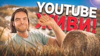 YouTube, живи!