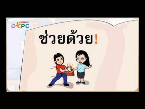 เครื่องหมายต่างๆ ตอนที่ 2 - สื่อการเรียนการสอน ภาษาไทย ป.3