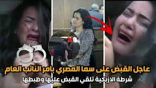 القـبـ.ض على سما المصري بامر من النائب العام في بيان رسمي التفاصيل كاملة