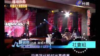 20110604 超級偶像 8.蘇銘翔 蘇老師 蘇哥哥