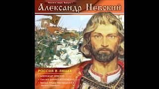 Александр Невский  Часть 1