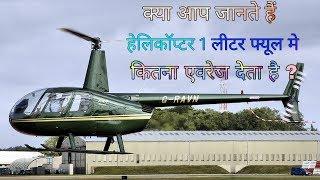 क्या आप जानते हैं हेलीकॉप्टर 1 लीटर फ्यूल में कितना एवरेज देता है ?