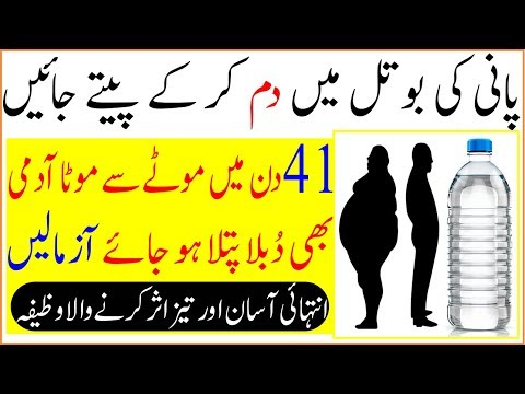 Wazifa For Weight Loss   41 Din Mein Motapa Khatam Karne Ka Wazifa    In Urdu Hindi