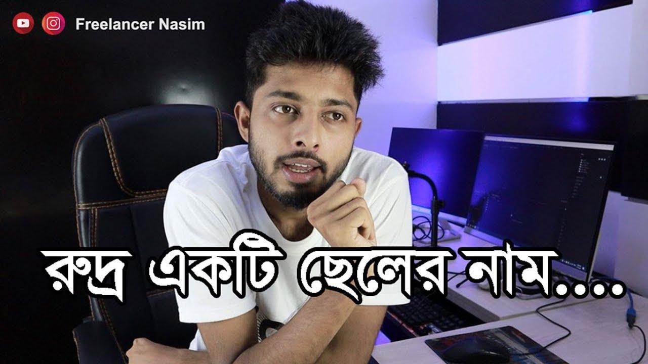 রুদ্র একটি ছেলের নাম || Motivational Story will change you || Freelancer Nasim