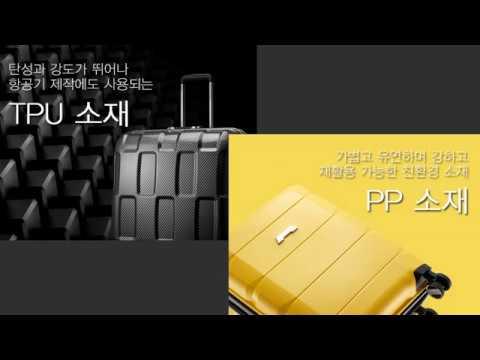 캐리어 & 여행용품 tmi - 하드 캐리어 소재