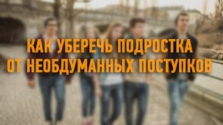 Как уберечь подростков от действий, которые могут навредить их  жизни