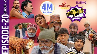 Sakkigoni | Comedy Serial | Season 2 | Episode-20 | Arjun Ghimire, Sagar Lamsal, Hari, Kamalmani