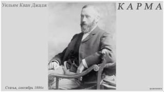 У К Джадж КАРМА статья сентябрь 1886г аудиокнига