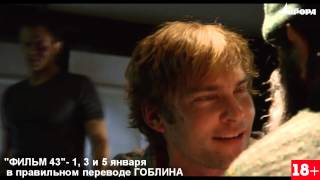 """""""ФИЛЬМ 43"""" в правильном переводе ГОБЛИНА"""