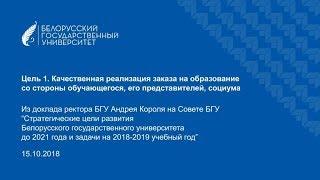 Совет БГУ. Цель №1. Качественная реализация заказа на образование