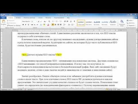 Как писать SEO тексты