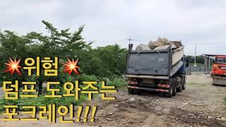 돌 걸린 덤프 도와주는 포크레인(feat.덤프트럭적재함…
