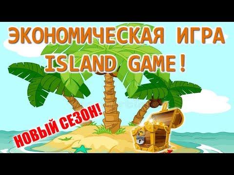 ????Экономическая игра без баллов Islan game Новый сезон????