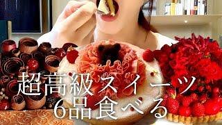 六本木の高級スイーツ『ルワンジュ東京』のスイーツ6品食べる!【スイーツちゃんねるあんみつのおやつお菓子スイーツデザート】
