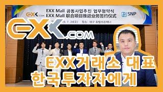 "EXX거래소 CEO 인사말 ""한국투자자 여러분 안녕하세…"