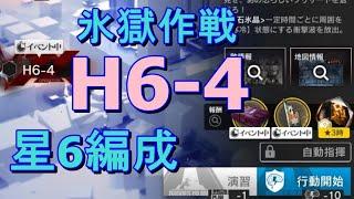 【アークナイツ】氷獄作戦H6-4 通常編成攻略  【明日方舟/Arknights】