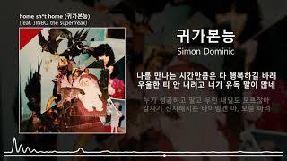 home sh*t home (귀가본능) (feat. JINBO the superfreak) | 가사