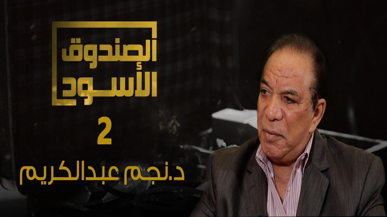 الصندوق الأسود: نجم عبدالكريم - الجزء 2
