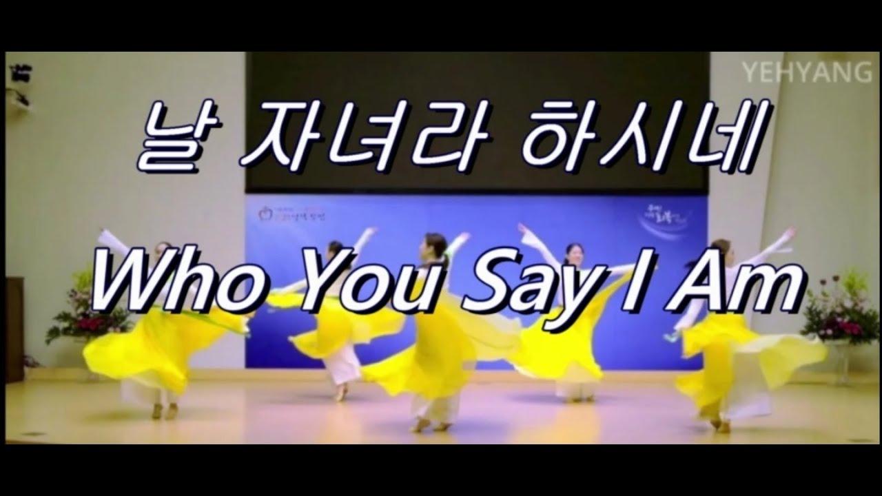 날 자녀라 하시네 Wou You Say I Am (Korean Ver.) YEHYANG WORSHP DANCE 예향워십댄스  # Wou You Say I Am #Hillsong