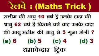 रेलवे : Maths Short Tricks || In Hindi || For - RAILWAY, RPF, ALP, RRB ALL EXAM
