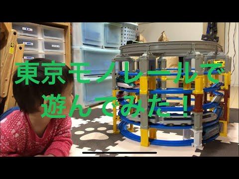 プラレール 東京モノレールで遊んでみた