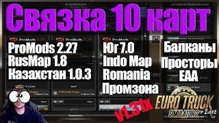 ETS2 Как установить ProMods+RusMap+ЮГ+Казахстан+Индонезия+Румыния+EAA+Балканы+Просторы+Промзона