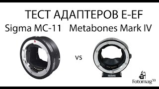 Тест адаптеров sigma mc-11 vs metabones Mark IV на sony a6300