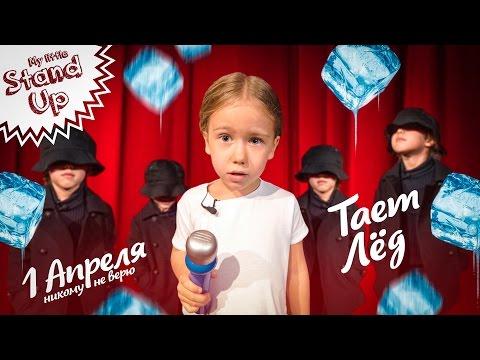 Весенний Stand Up!  Тает лёд. 1 Апреля! - Смотреть видео без ограничений