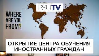 Открытие центра обучения иностранных граждан
